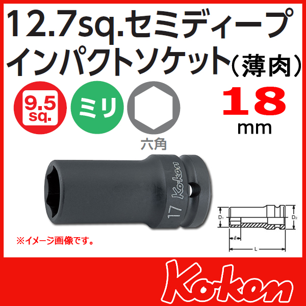 """Koken(コーケン) 1/2""""-12.7 14301X-18 薄肉インパクトセミディープソケット 6角 18mm"""