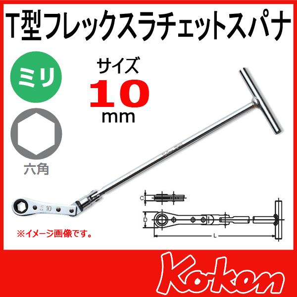 Koken(コーケン) 154M-10 T型フレックスラチェットスパナ 10mm
