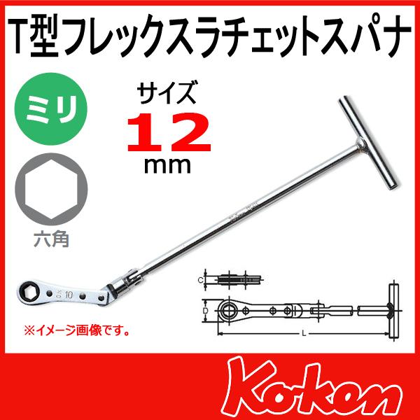 Koken(コーケン) 154M-12 T型フレックスラチェットスパナ 12mm