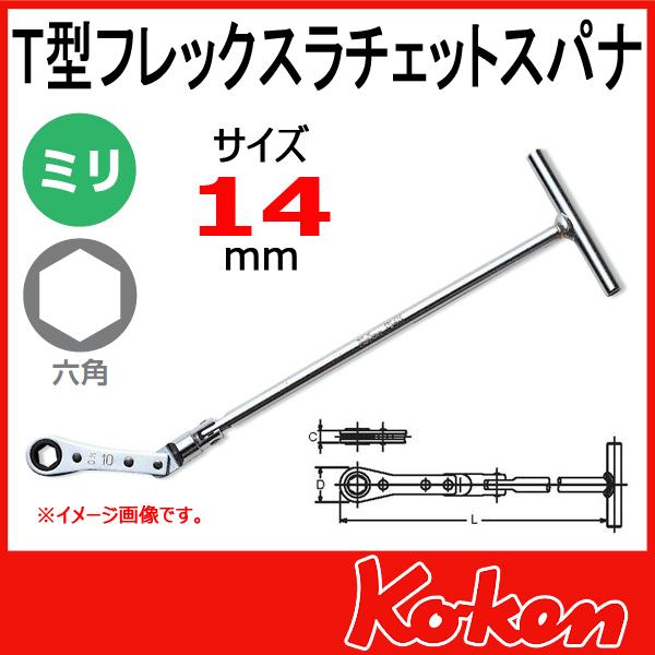 Koken(コーケン) 154M-14 T型フレックスラチェットスパナ 14mm