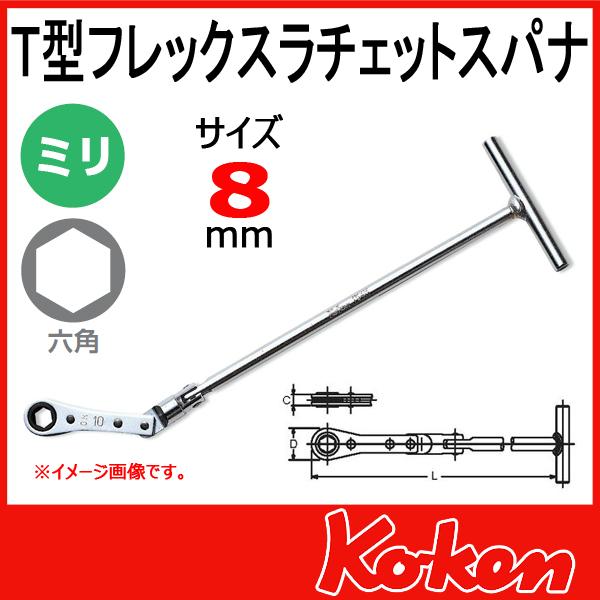 Koken(コーケン) 154M-8 T型フレックスラチェットスパナ 8mm
