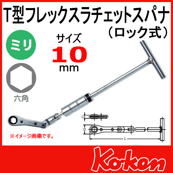 Koken(コーケン) 154ML-10 T型フレックスラチェットスパナ(ロック式) 10mm