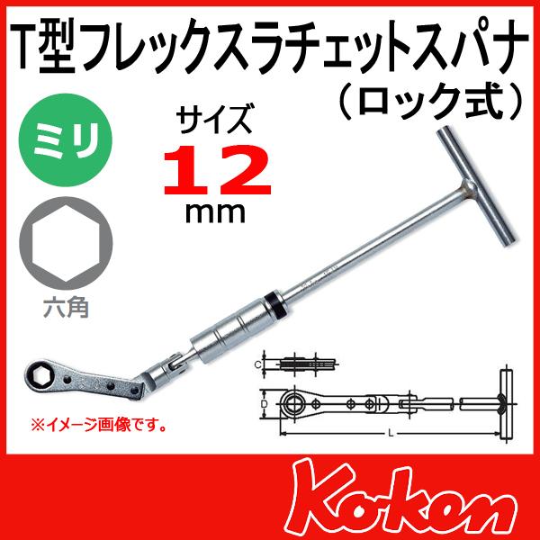 Koken(コーケン) 154ML-12 T型フレックスラチェットスパナ(ロック式) 12mm