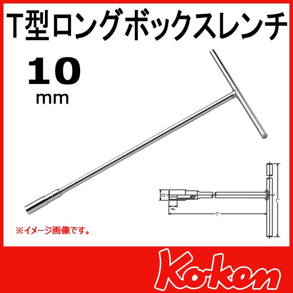 Koken(コーケン) 156M-10  T型ロングボックスレンチ 10mm