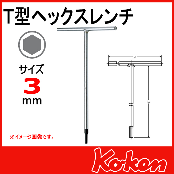 Koken(コーケン) 157H-3  T型ヘックスレンチ 3mm
