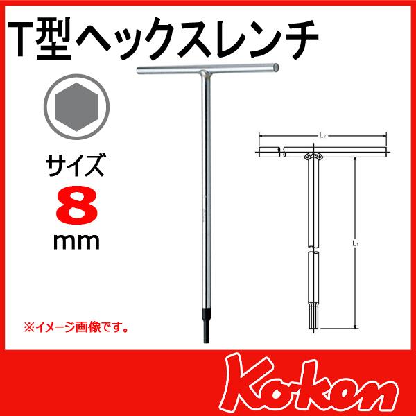 Koken(コーケン) 157H-8  T型ヘックスレンチ 8mm