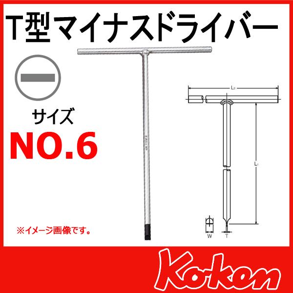 Koken(コーケン) 157S-6  T型マイナスドライバー No,6