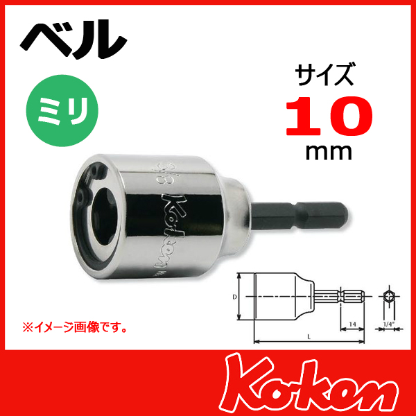 Koken(コーケン) 162N-10 ベル 10mm