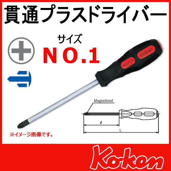 Koken(コーケン) 166P-1 貫通ドライバー プラス No,1