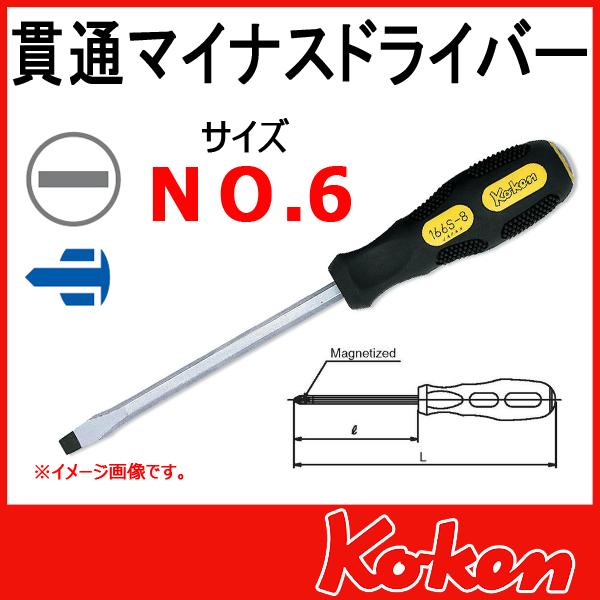 Koken(コーケン) 166S-6 貫通ドライバー マイナス 6