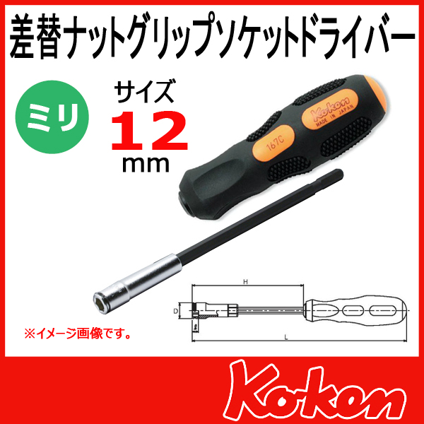 Koken(コーケン) 167C-12(2B) 差替ナットグリップソケットドライバー 12mm