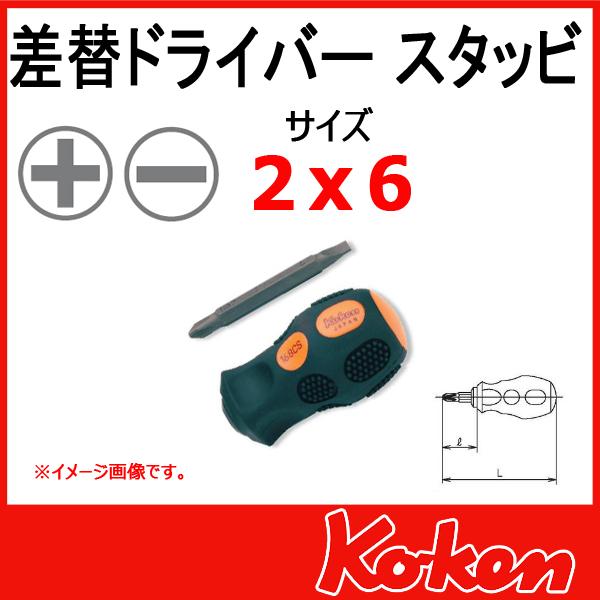Koken(コーケン) 168CS-2x6 差替ドライバー スタッビ +2x-6