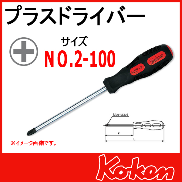 Koken(コーケン) 168P-2 ドライバー プラス No,2