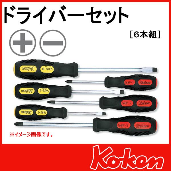 Koken(コーケン) 168PS/6  ドライバーセット