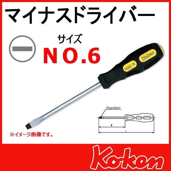 Koken(コーケン) 168S-6 ドライバー マイナス 6