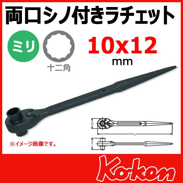 Koken(コーケン) 170S-10x12 両口シノ付きラチェット 10x12mm
