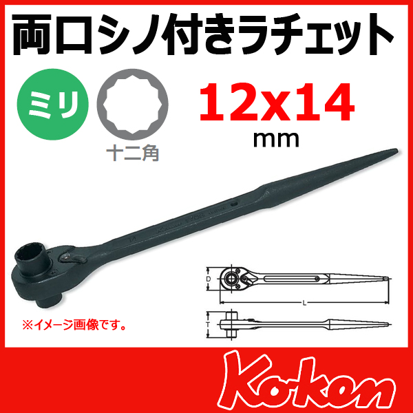 Koken(コーケン) 170S-12x14 両口シノ付きラチェット 12x14mm