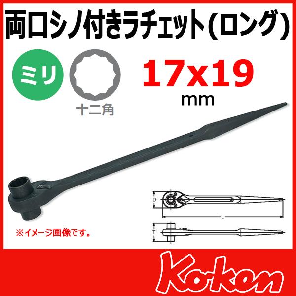 Koken(コーケン) 171-17x19 両口シノ付きラチェット(ロング) 17x19mm