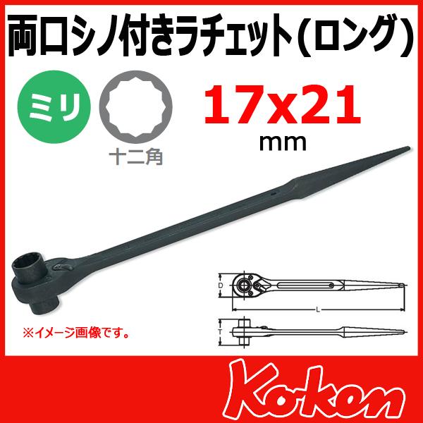 Koken(コーケン) 171-17x21 両口シノ付きラチェット(ロング) 17x21mm