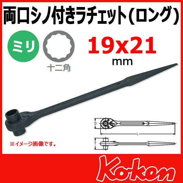 Koken(コーケン) 171-19x21 両口シノ付きラチェット(ロング) 19x21mm