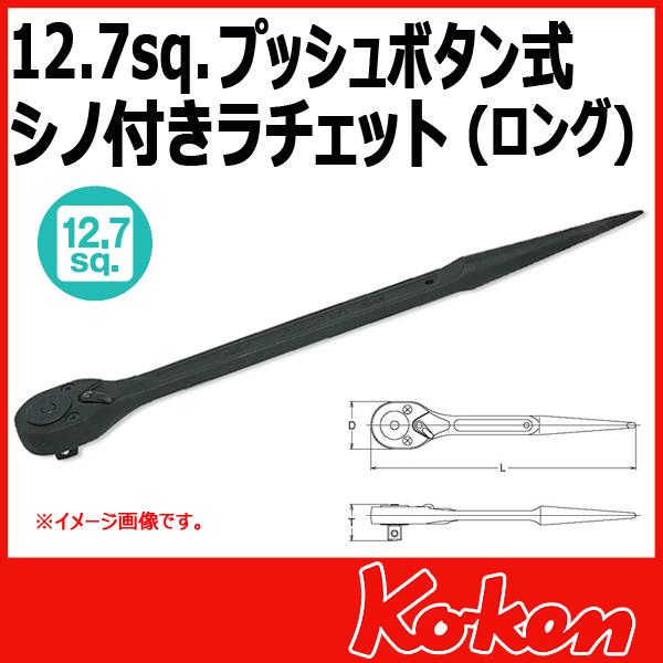 """Koken(コーケン) 1/2""""-12.7 171B-1/2 プッシュボタン式シノ付きラチェット(ロング)"""