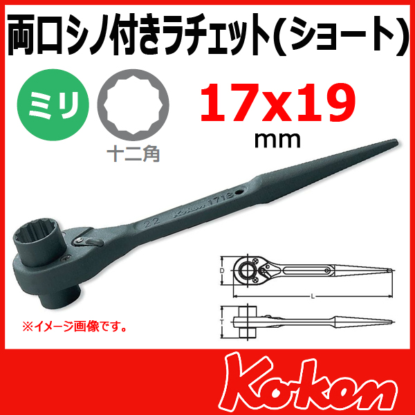 Koken(コーケン) 171S-17x19 両口シノ付きラチェット(ショート) 17x19mm