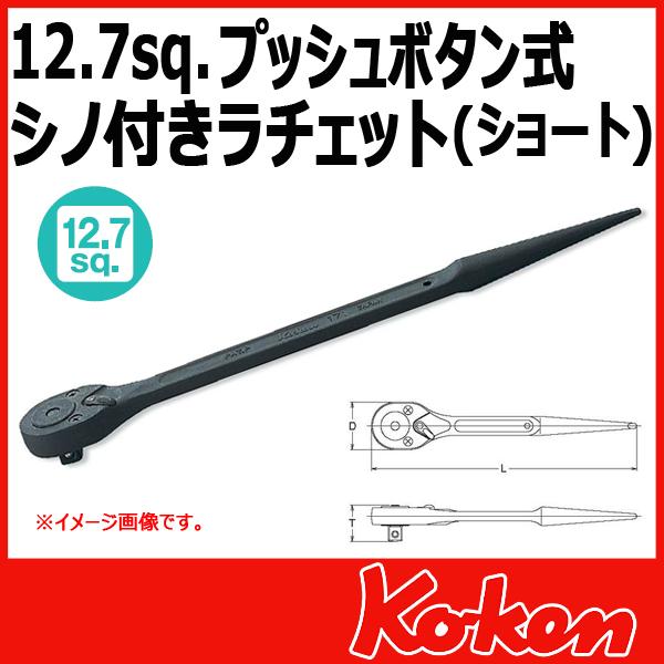 """Koken(コーケン) 1/2""""-12.7 171SB-1/2 プッシュボタン式シノ付きラチェット(ショート)"""