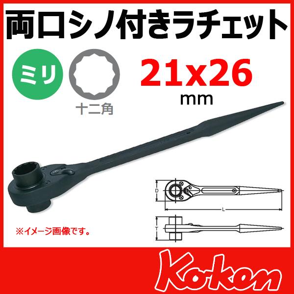Koken(コーケン) 172-21x26 両口シノ付きラチェット 21x26mm