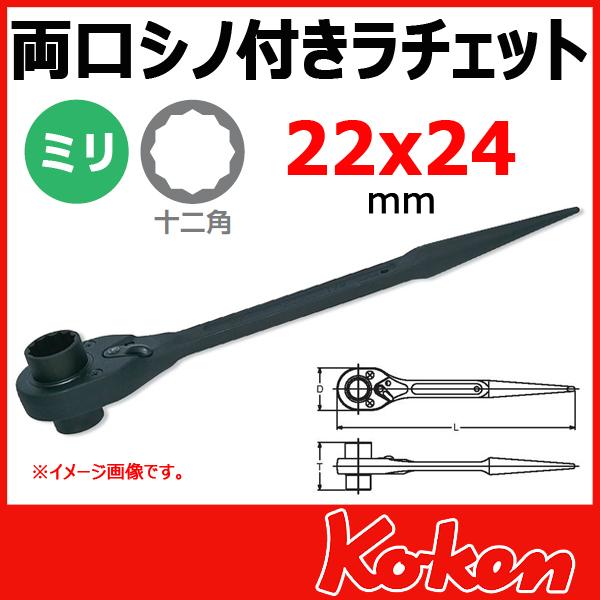 Koken(コーケン) 172-22x24 両口シノ付きラチェット 22x24mm
