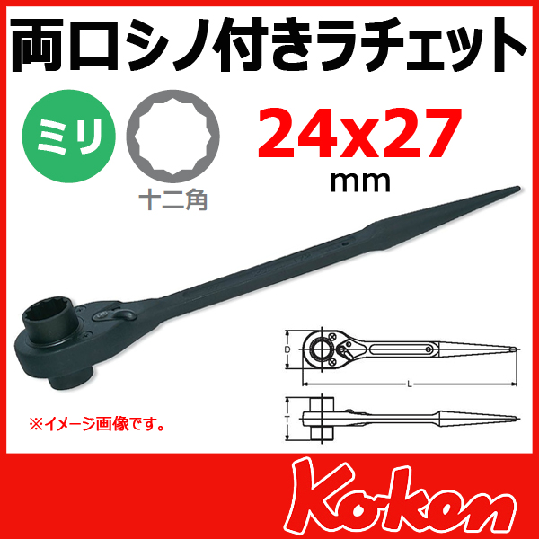 Koken(コーケン) 172-24x27 両口シノ付きラチェット 24x27mm