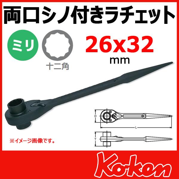 Koken(コーケン) 172-26x32 両口シノ付きラチェット 26x32mm