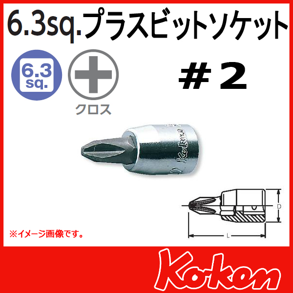 """Koken(コーケン) 1/4""""-6.35 2000-28-2  プラスビットソケット  No,2"""