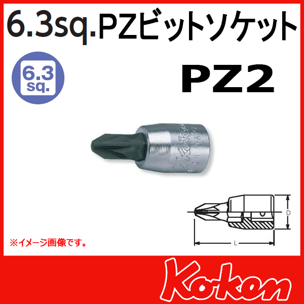 "Koken(コーケン) 1/4""-6.35 2000-28-PZ2  ポジドライブビットソケット  PZ2"