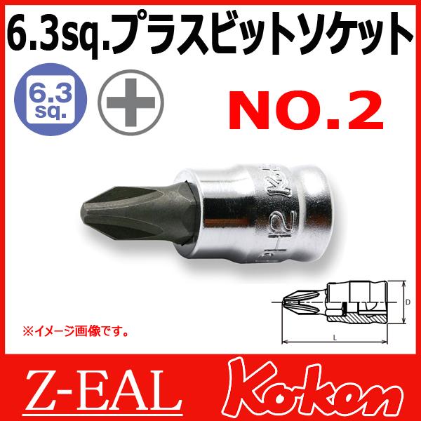 """Koken(コーケン) 1/4""""-6.35  Z-EAL プラスビットソケット 2000Z-28-PH2"""
