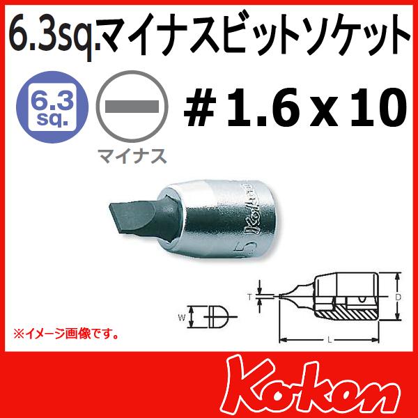 """Koken(コーケン) 1/4""""-6.35 2005-25-10  マイナスビットソケット  No,10"""