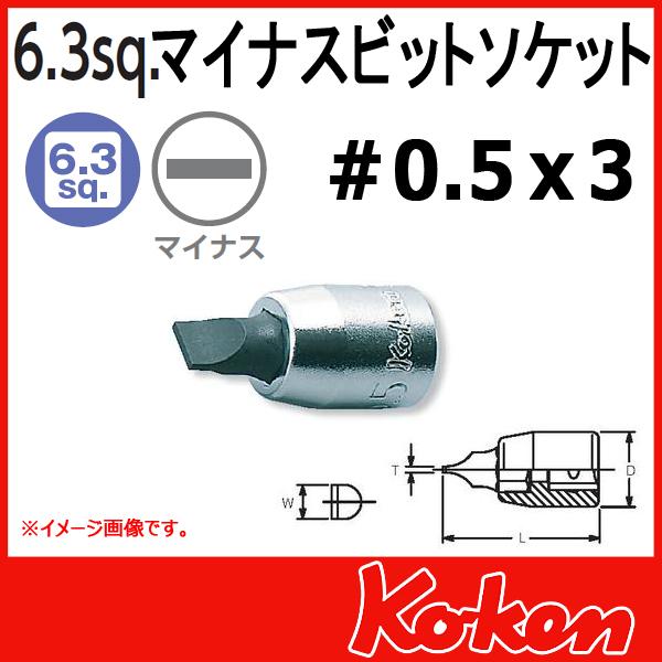 """Koken(コーケン) 1/4""""-6.35 2005-25-3  マイナスビットソケット  No,3"""