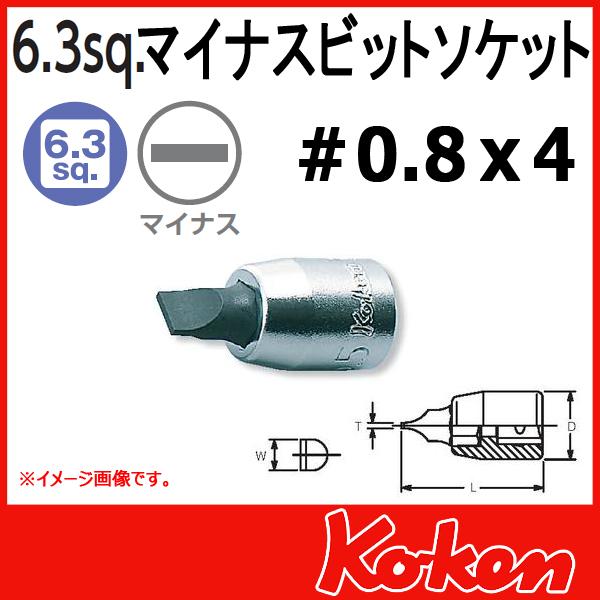 """Koken(コーケン) 1/4""""-6.35 2005-25-4  マイナスビットソケット  No,4"""