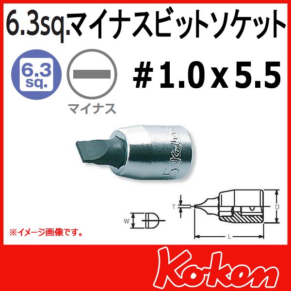 """Koken(コーケン) 1/4""""-6.35 2005-25-5  マイナスビットソケット  No,5"""