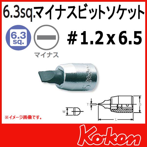 """Koken(コーケン) 1/4""""-6.35 2005-25-6  マイナスビットソケット  No,6"""