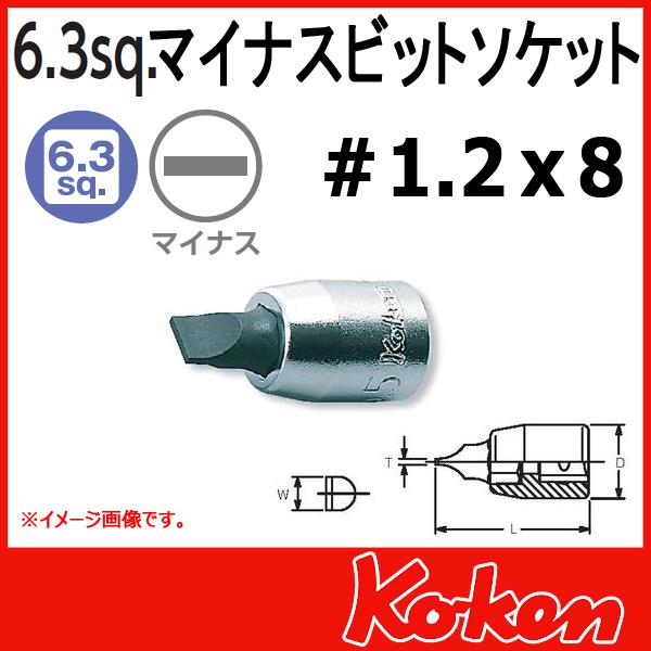 """Koken(コーケン) 1/4""""-6.35 2005-25-8  マイナスビットソケット  No,8"""