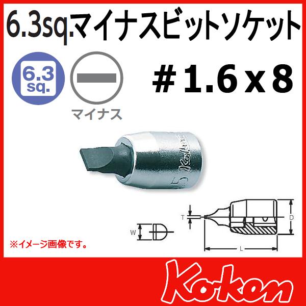 """Koken(コーケン) 1/4""""-6.35 2005-25-9  マイナスビットソケット  No,9"""