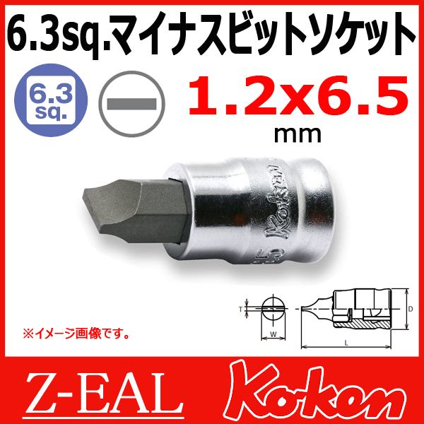 """Koken(コーケン) 1/4""""-6.35  Z-EAL マイナスビットソケット 2005Z-25-6"""