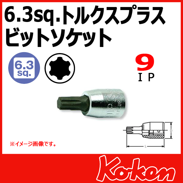 """Koken(コーケン) 1/4""""-6.35 2025-28-9IP トルクスプラスビットソケット  9IP"""