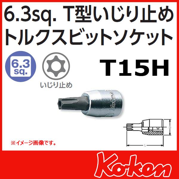 """Koken(コーケン) 1/4""""-6.35 2025-28-T15H  イジリ止めトルクスビットソケット  T15H"""