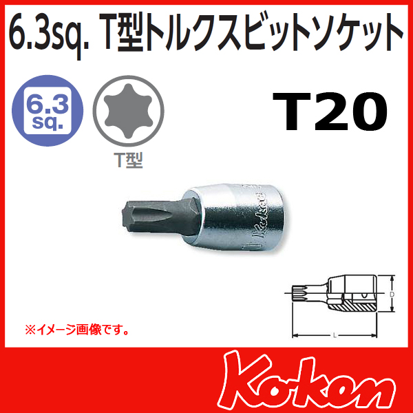 """Koken(コーケン) 1/4""""-6.35 2025-28-T20  トルクスビットソケット  T20"""