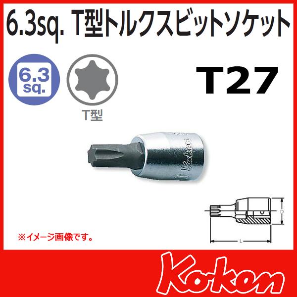 """Koken(コーケン) 1/4""""-6.35 2025-28-T27  トルクスビットソケット  T27"""