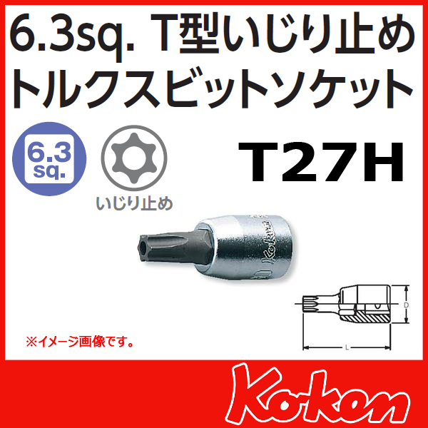 """Koken(コーケン) 1/4""""-6.35 2025-28-T27H  イジリ止めトルクスビットソケット  T27H"""