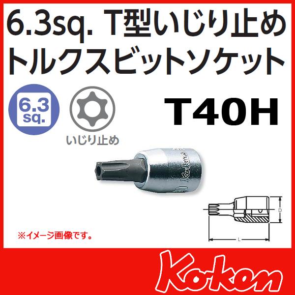 """Koken(コーケン) 1/4""""-6.35 2025-28-T40H  イジリ止めトルクスビットソケット  T40H"""