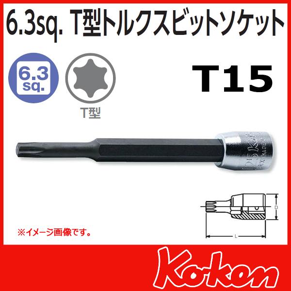 """Koken(コーケン) 1/4""""-6.35 2025-80-T15  トルクスビットソケット  T15"""