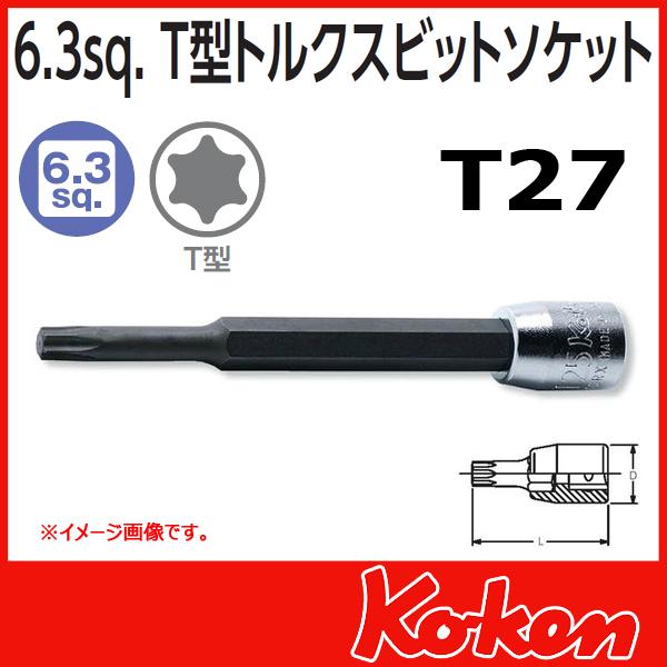 """Koken(コーケン) 1/4""""-6.35 2025-80-T27  トルクスビットソケット  T27"""